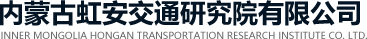 内蒙古必威体育下载足球交通研究院有限公司